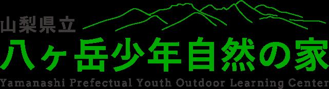 八ヶ岳少年自然の家